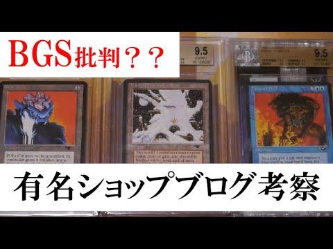 【BGSかPSAか】某有名カードショップのコラムについて思った ...