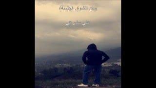 يبان الشوق - جلسة | علي جس