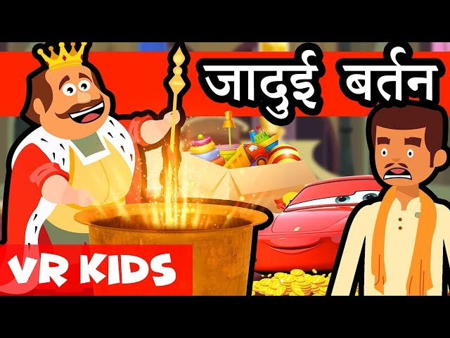 ????? ????? | Hindi Kahaniya |Moral Stories for Kids |Hindi Cartoon | Pachatantra Tales| vr kids
