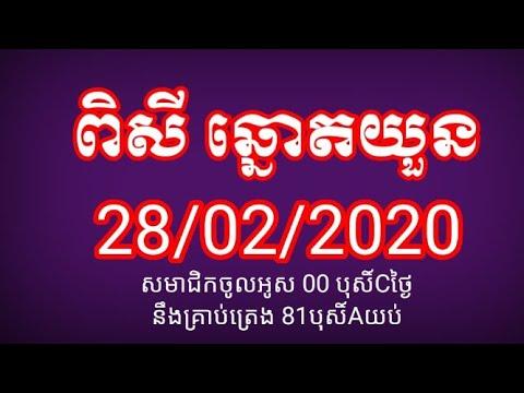 ពិភពឆ្នោតយួន 28-02-2020 /Vietnam Vina24h Today,Vietnamese Lottery Vietnam Lottery