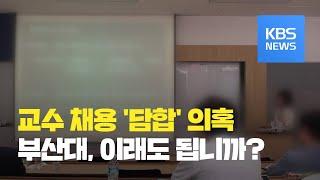 부산대 교수 채용 과정서 '면접 점수 담합' 의혹 / …