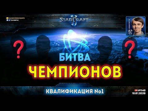 БИТВА ПРЕТЕНДЕНТОВ: Первая открытая квалификация на Битву Чемпионов 2020 в StarCraft II