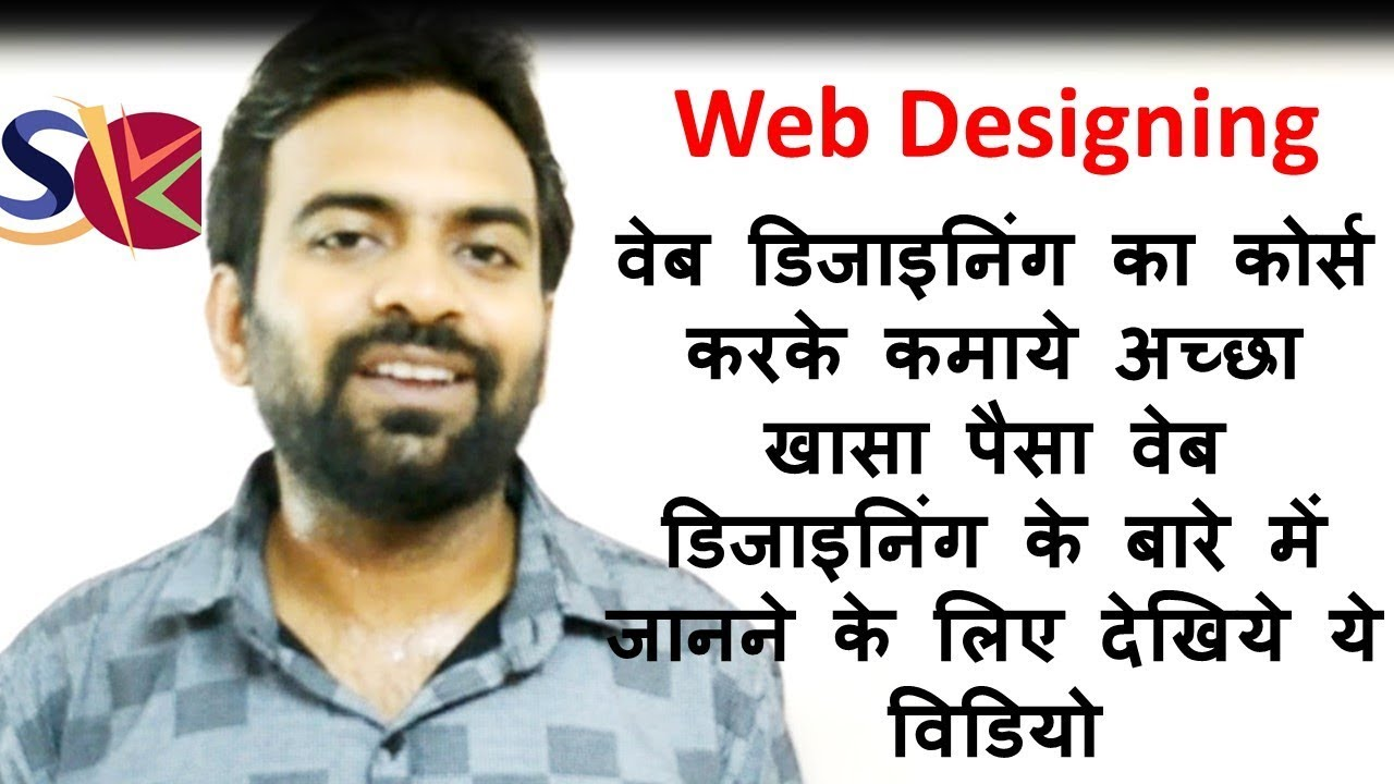Career In Web Designing Course Degree Salary How To Design Website Html Java Software Youtube