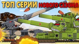 Топовые Серии 7 Сезона 8-14 - Мультфильмы про Танки