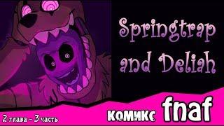 - Springtrap And Deliah 2 глава 3 часть комикс FNAF