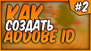 Как создать adobe id? Создаем adobe id.