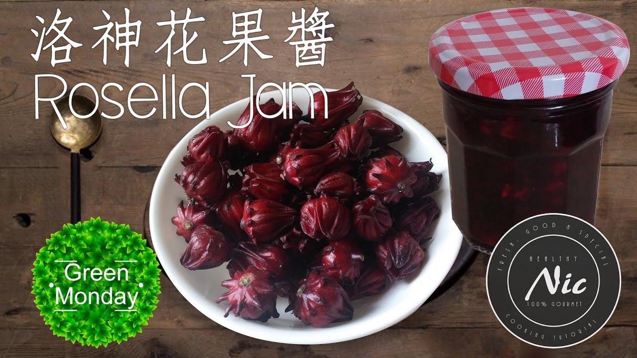 手工洛神花果醬 Homemade Rosella Jam - YouTube