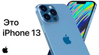 Apple слила iPhone 13 - обзор! Точный дизайн, все фишки, характеристики, дата выхода, цена! Айфон 13