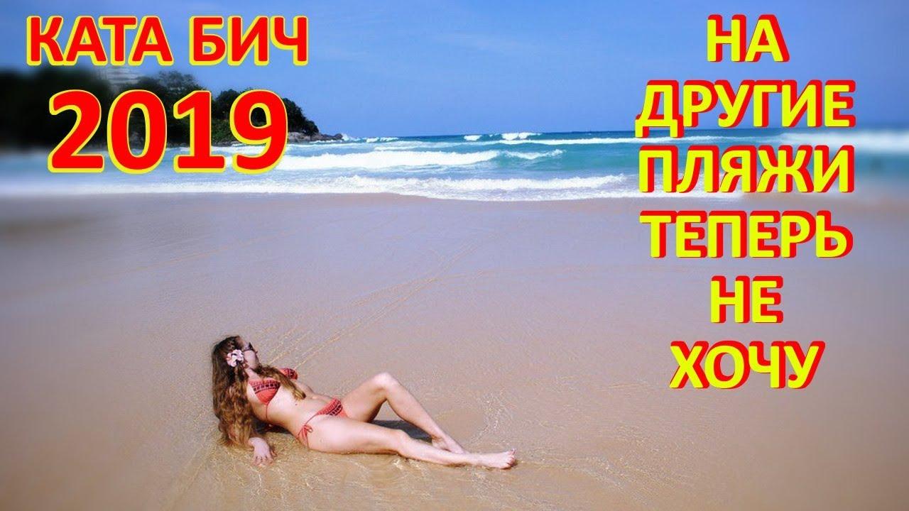 Kata beach проститутки индивидуалки железногорска