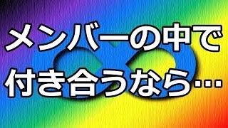 関ジャニ∞安田章大がメンバーの中で付き合うならこの人♡ 関ジャニ☆チャ...