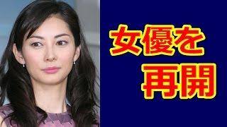 【朗報】伊東美咲 芸能界に本格復帰の可能性と これだけの理由!? チャ...