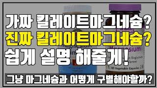 킬레이트 마그네슘 올바르게 이해하고 먹기(feat.블루…