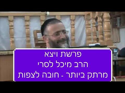 חדש! פרשת ויצא - יעקב ולבן הרב מיכל לסרי מרתק ביותר חובה לצפות!!!
