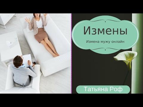 муж сайт знакомств измена