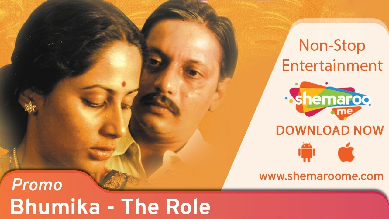 Download Bhumika: The Role   Promo   Smita Patil, Amol Palekar   Watch Full Movie On Shemaroome App
