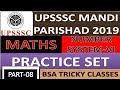 UPSSSC MANDI PARISHAD MATHS PRACTICE SET-08 || UPSSSC PRACTICE PAPER || MATHS || BSA TRICKY CLASSES