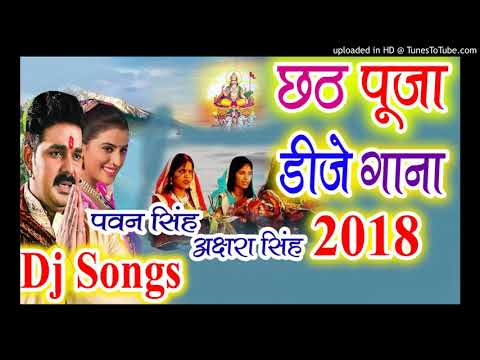 Chhath Puja Dj Remix Song 2018 // Dj Chhath Mix Mp3 Audio Song