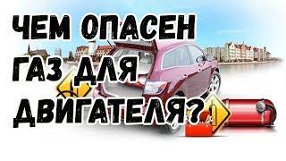 Как влияет гбо на двигатель? Вреден ли газ мотору?