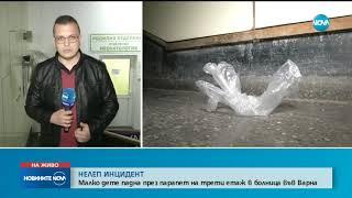 Малко дете падна през парапет на трети етаж в болница във Варна - Новините на NOVA (03.02.2019)