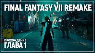 Начало игры на русском! | Final Fantasy VII Remake Chapter 1 Demo Полное прохождение
