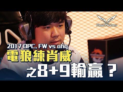 閃電狼 FW x OW 電狼練肖威:2017 OPC 第二季, FW vs ahq FW Mic in match: 2017 OPC S2, FW vs ahq