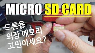 드론 SD카드 선택법-매빅2 화질 비교!
