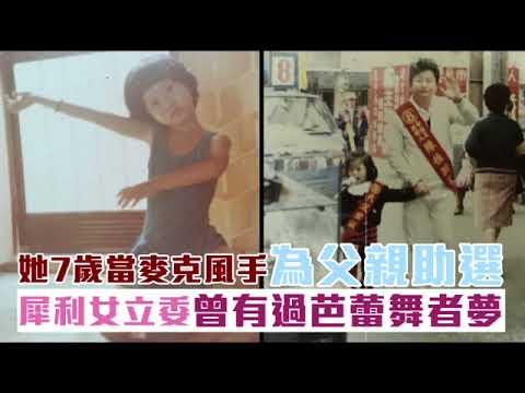 政壇時光機 台南女兒從小賣萌幫父拉票 姐妹花繼承衣缽驚艷政壇   蘋果新聞網