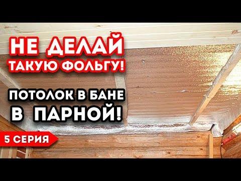 Как правильно сделать потолок в бане. Монтаж и утепление потолка в парной.