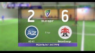Обзор матча AZ 41 2 6 BetonEnergo Турнир по мини футболу в городе Киев