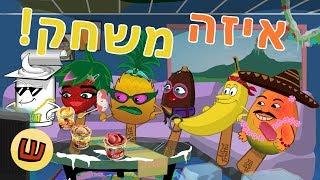 חבורת La Frutta  - גמר המונדיאל הגדול