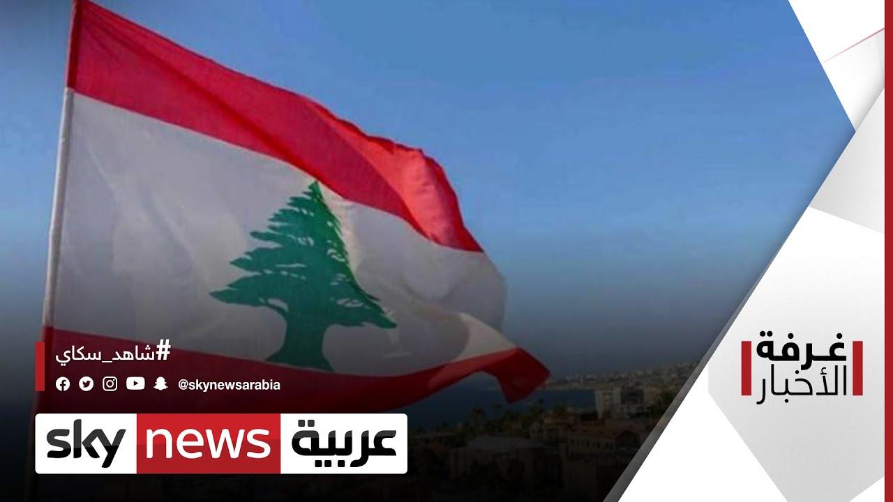مأزق لبنان.. مبادرات الحل في أزمة| #غرفة_الأخبار  - نشر قبل 7 ساعة