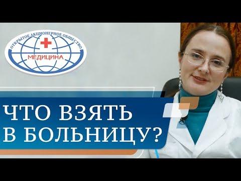🏥  Советы пациенту, поступающему на стационарное лечение. Стационарное лечение. 12+