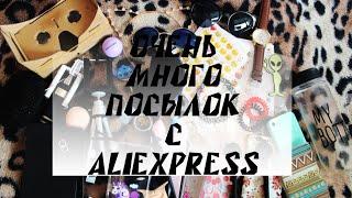 ОЧЕНЬ МНОГО покупок с Aliexpress