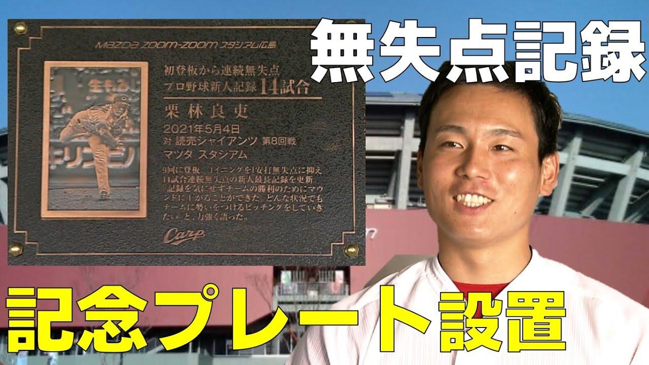 【祝福】新人記録の栗林「隣には菊池さん、黒田さんのプレートも」