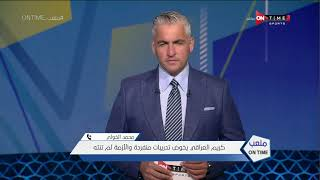ملعب ONTime - محمد الخولي:كريم العراقي يخوض تدريبات منفردة والأزمة لم تنته