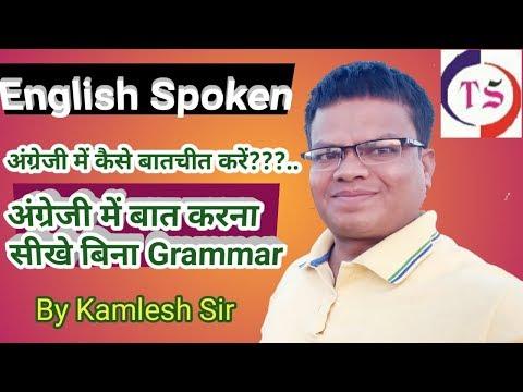 How to speak in English  #englis spoken #english kese bole |
