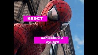 Квест для детей с человеком пауком