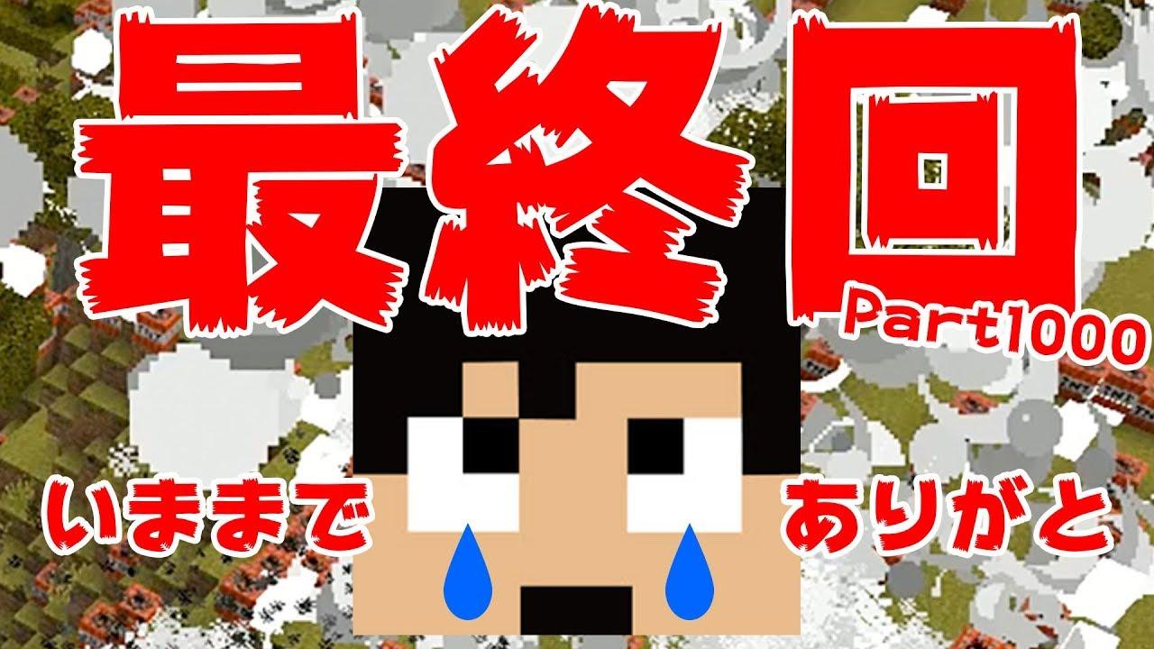 【カズクラ】最終回!みんな今までありがとう!マイクラ実況 PART1000