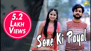 Latest Haryanvi Song   SONE KI PAYAL    Mohit Sharma   Sushila Takhar   Nitu Rao.
