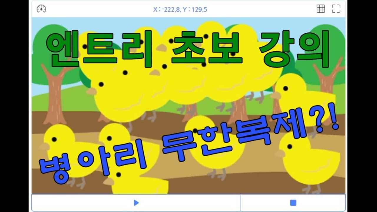 5개 블록으로 병아리 무한복제?! 엔트리 초보 강의 - YouTube