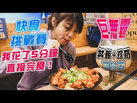 【競賽ルル】快食挑戰賽!5分鐘完食3Kg巨無霸丼飯+珍奶 吃完我還要~