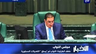 الطراونة ينفي الاستعجال بمشروع التعديلات الدستورية لسنة 2016 - (26-4-2016)