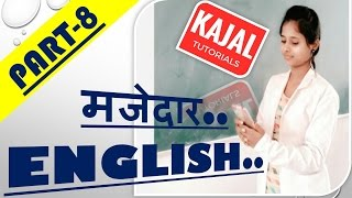 Vocabulary Words English learn with meaning in Hindi   Vocab Tricks in Hindi   VOCAB   Part-8