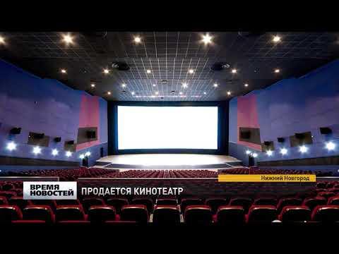Кинотеатр «Россия» продается в Нижнем Новгороде