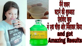 Quick weightloss with patanjali Aloevera Juice   #Patanjali Aloevera Juice Honest Review in Hindi