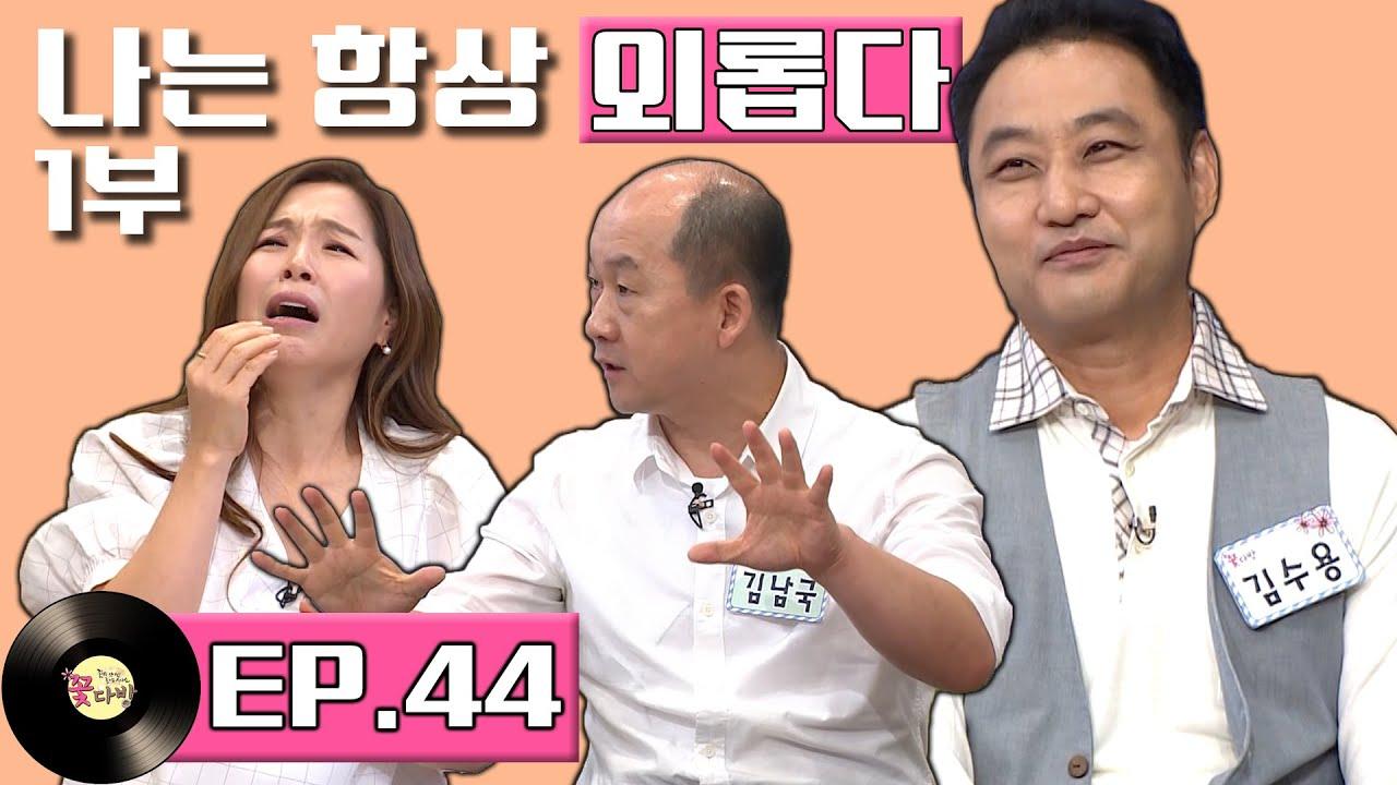 """크리스천 토크쇼 꽃다방 44회 """"나는 항상 외롭다"""""""