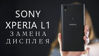 замена дисплея Sony Xperia L1 G3311 G3312  display replacement