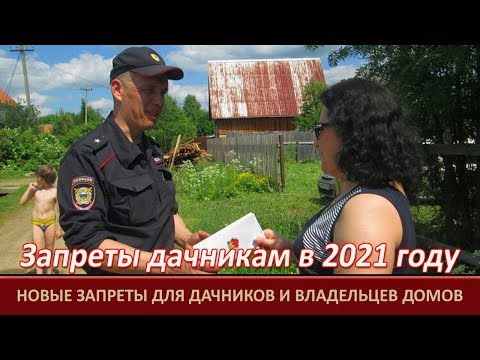 Новые запреты для дачников и жителей частных домов в 2021 году