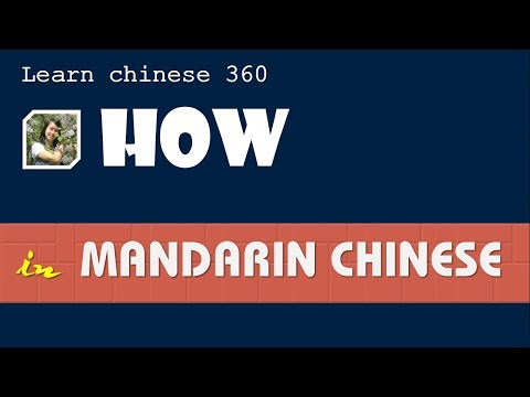 Learn Chinese 360: How to say DO in Mandarin Chinese.