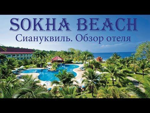 Sokha Beach Resort (Камбоджа, Сиануквиль) обзор отеля.
